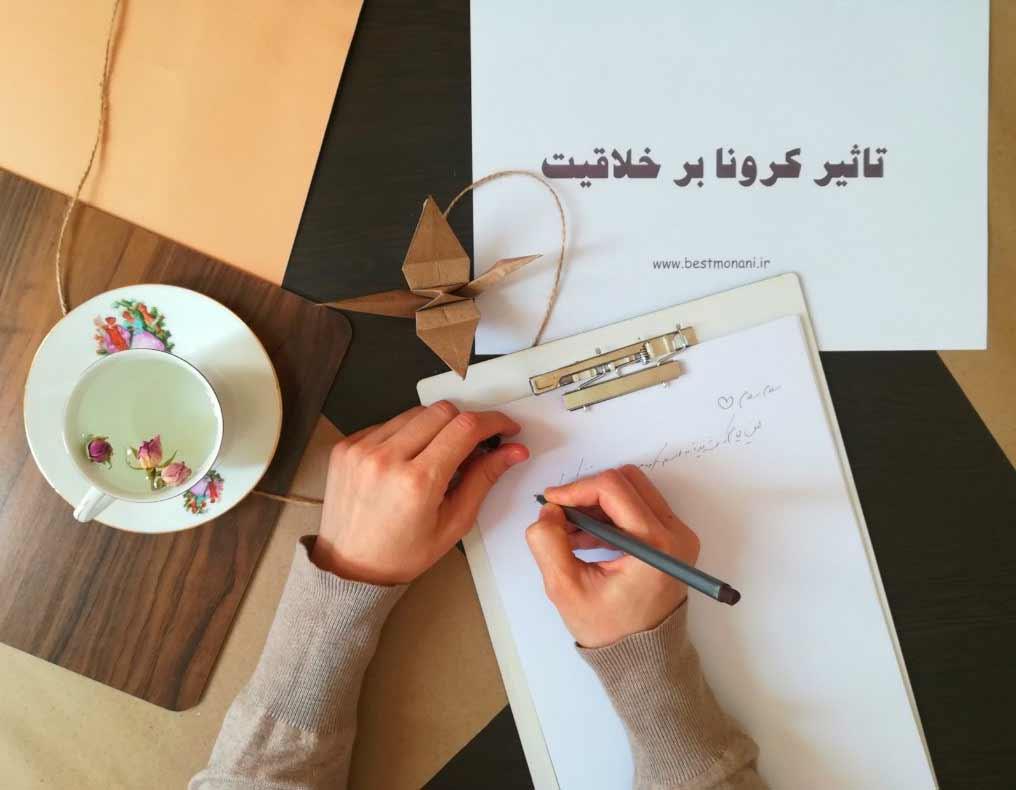 تاثیر کرونا بر خلاقیت
