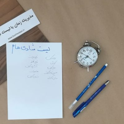 مدیریت زمان با لیست نویسی