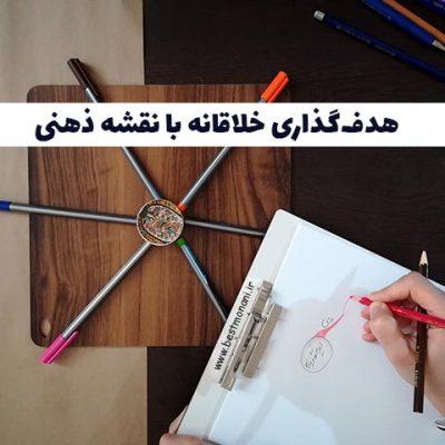 هدف گذاری خلاقانه با نقشه ذهنی